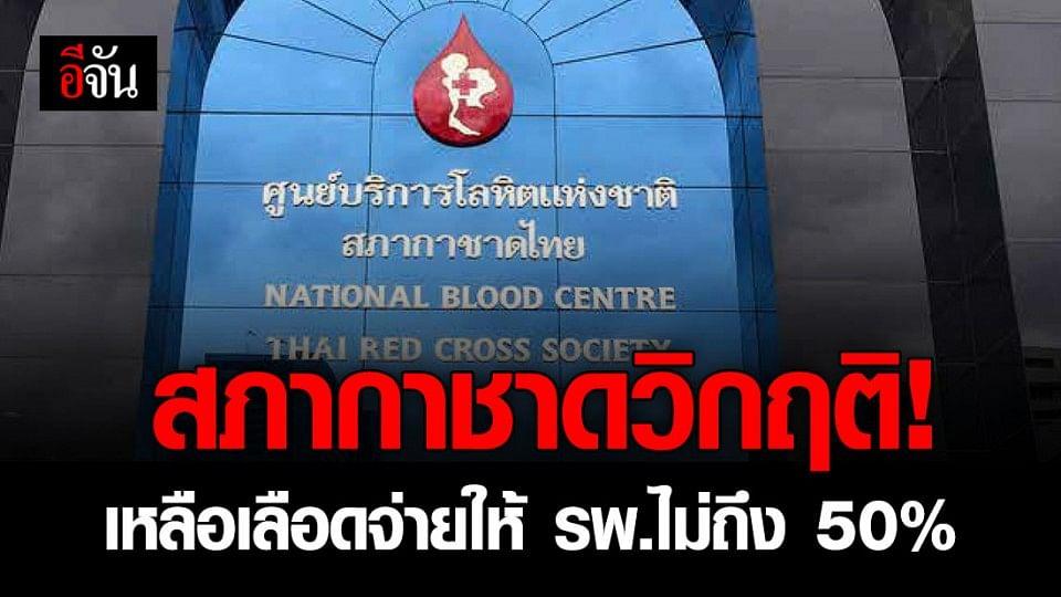 สภากาชาดต้องการเลือดจำนวนมาก เลือดจ่าย รพ.เหลือไม่ถึง 50%