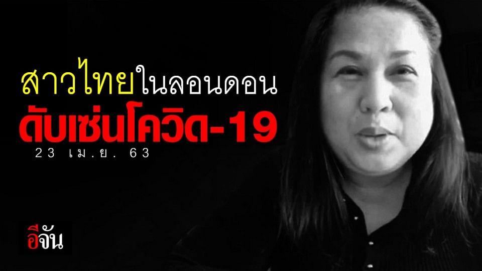 สุดเศร้า 23 เม.ย. 63 สาวยูทูปเบอร์คนไทยในอังกฤษ ดับเซ่นโควิด-19