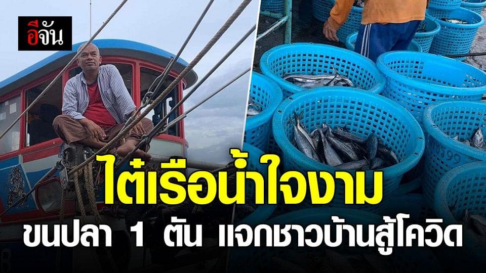 ไต๋เรือใจดี เมืองพังงา ขนปลาสด 1 ตัน เเจกชาวเมืองภูเก็ต สู้โควิด-19