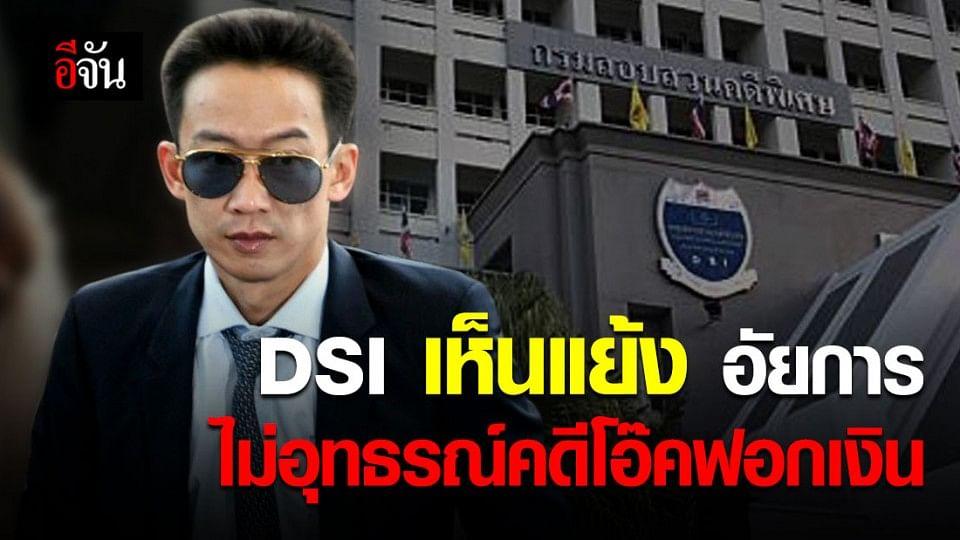 DSI เห็นแย้ง อัยการ ปมไม่อุทธรณ์คดีโอ๊ค ฟอกเงินกรุงไทย