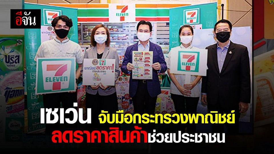 """คนไทยไม่ทิ้งกัน เซเว่นฯ จับมือกระทรวงพาณิชย์ จัด """"พาณิชย์ ลดราคา! ช่วยประชาชน"""" ล็อตที่ 2 ลดราคาสินค้าในเซเว่นฯ กว่า 3,000 รายการ"""