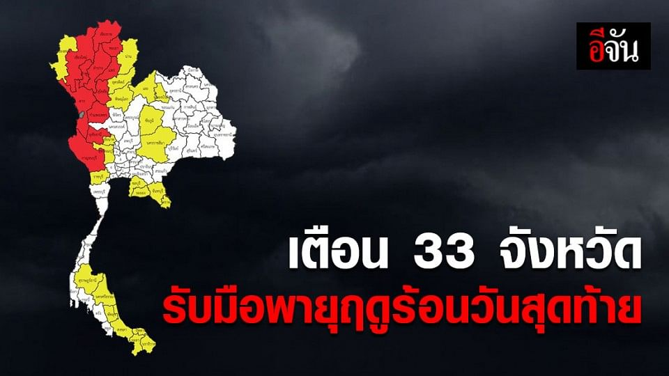 อุตุฯ ประกาศฉบับสุดท้าย 33 จังหวัด เตรียมรับมือพายุฤดูร้อน