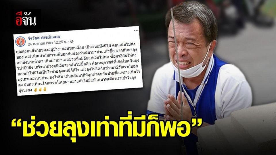 คนไทยไม่ทิ้งกัน สาวโพสต์ช่วยซื้อขนมปังลุง หลังเห็นนั่งปาดน้ำตา