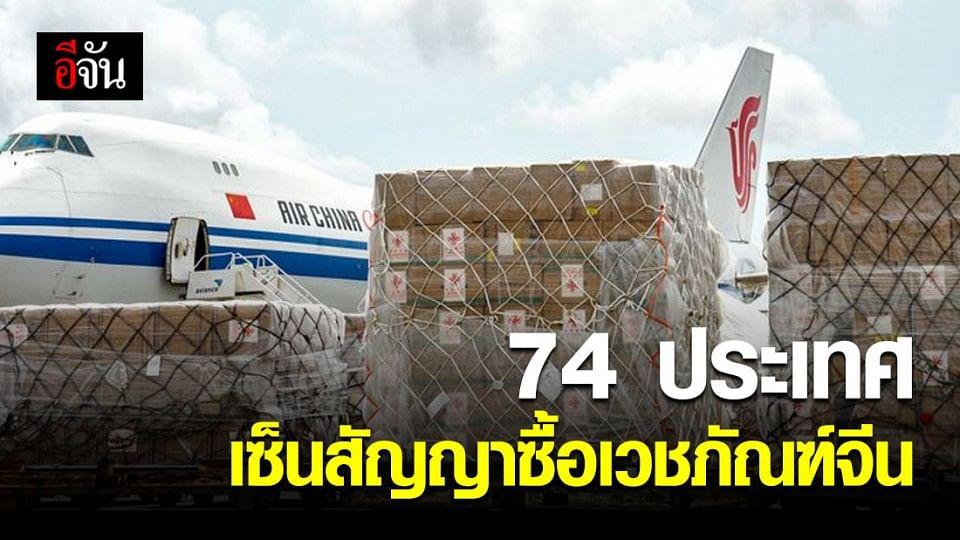 74 ประเทศและภูมิภาคทั่วโลกเซ็นสัญญาซื้อเวชภัณฑ์จีน