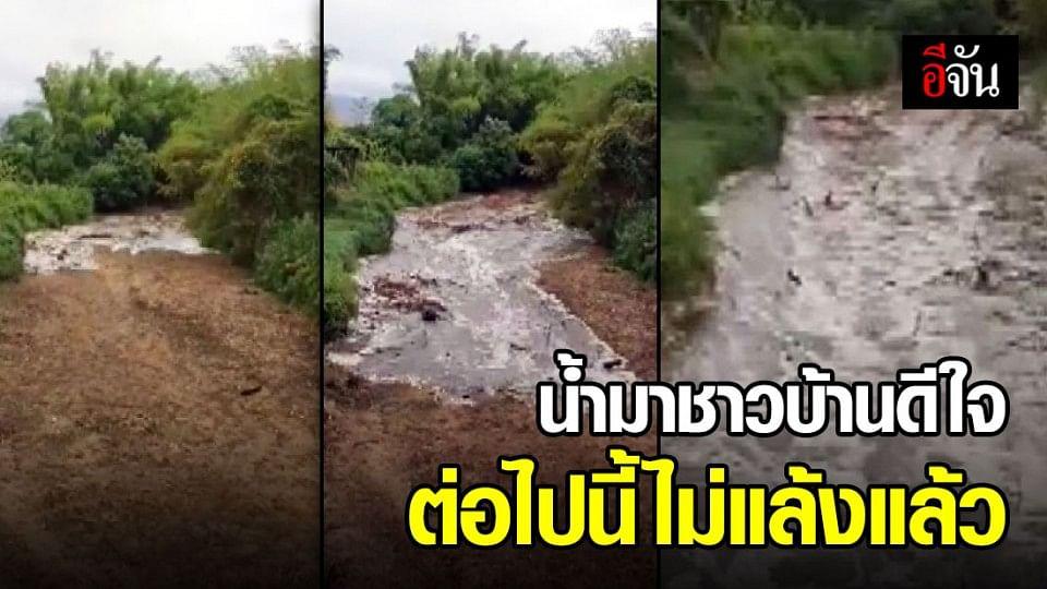 วันที่รอคอย! วินาทีน้ำมาถึง ชาวบ้านดีใจ สองเขื่อนใหญ่น้ำเพิ่มกว่า 1.3 ล้านลูกบาศก์เมตร