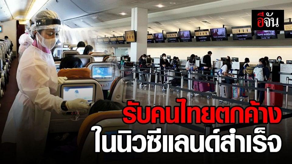 การบินไทย จัดเที่ยวบินพิเศษไปรับคนไทยตกค้างในนิวซีแลนด์ 168 คน สำเร็จลุล่วงด้วยดี