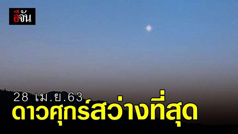 NARIT ชวนดูดาวศุกร์ จะสว่างที่สุดครั้งแรกในรอบปี