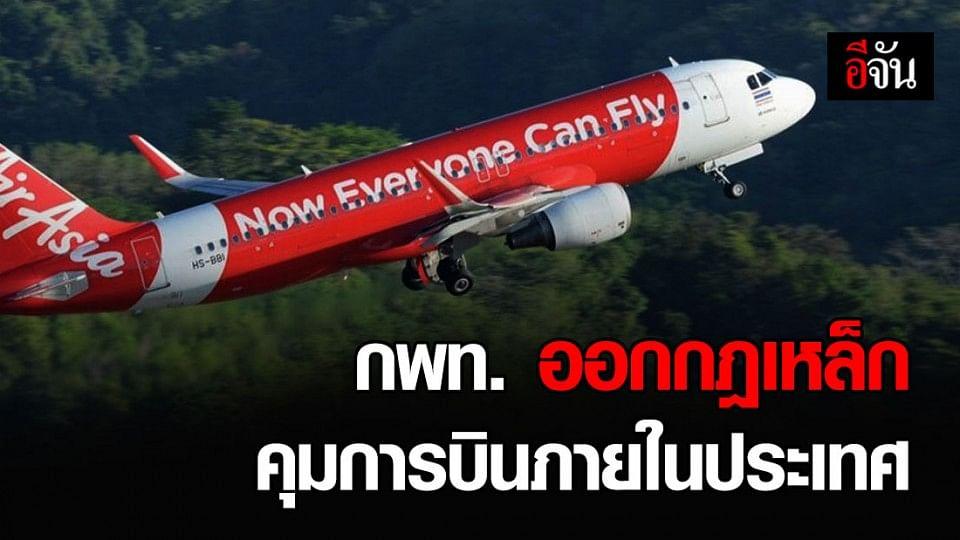 เข้มงวดทุกเที่ยวบิน กพท. กำหนดแนวปฏิบัติบริการผู้โดยสาร เส้นทางบินในประเทศ