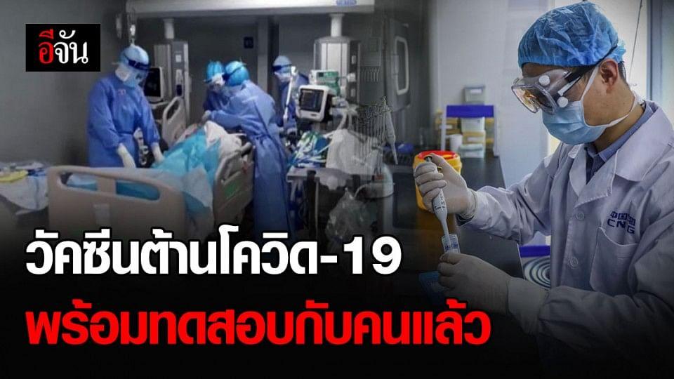 วัคซีนต้านโควิด-19 จากจีน พร้อมทดลองในคน ที่ออสเตรเลีย แล้ว