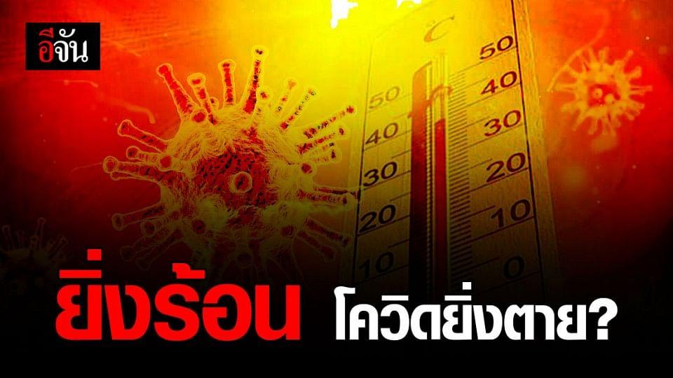 ไขข้อเท็จจริง อุณหภูมิสูง ช่วยลดการระบาดโควิด-19 ได้จริงหรือ?