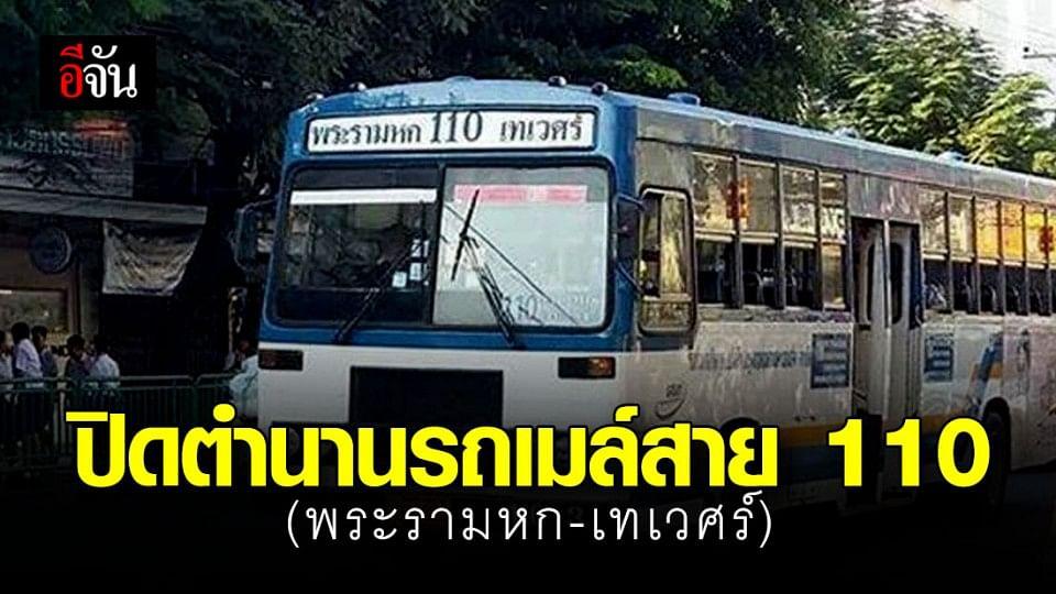 รถเมล์สาย 110 หยุดวิ่งถาวร