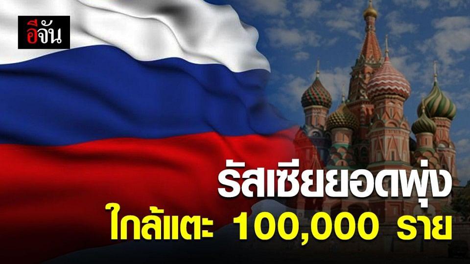 ยอดผู้ป่วยในรัสเซียพุ่ง ทะลุเกือบ 100,000 ราย