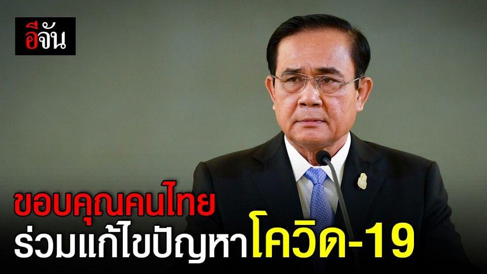 สารจากนายกฯ ถึงคนไทย-ขอบคุณทุกภาคส่วน ร่วมเสนอแนะมาตรการผ่อนปรน