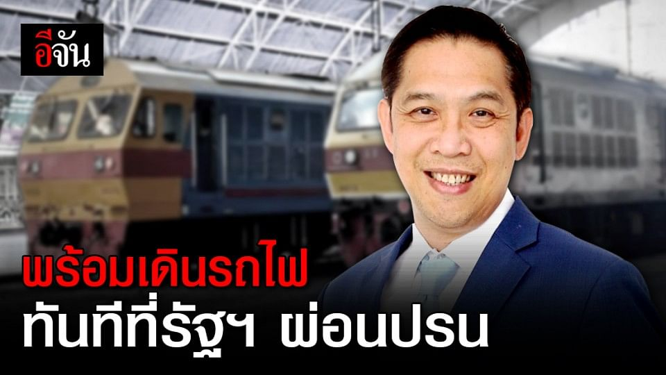 ร.ฟ.ท. เผย พร้อมเปิดเดินขบวนรถไฟทันที หากมีมาตรการผ่อนปรนจากรัฐบาล