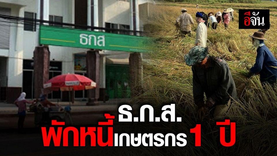 เกษตรกรเฮหนัก ธ.ก.ส. ออกมาตรการพักหนี้เกษตรกร 1 ปี โดยอัตโนมัติ