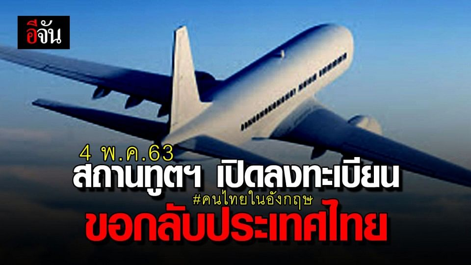 4 พ.ค. 63 สถานทูตฯ ณ กรุงลอนดอน เปิดให้คนไทยในอังกฤษลงทะเบียนขอกลับประเทศไทยได้