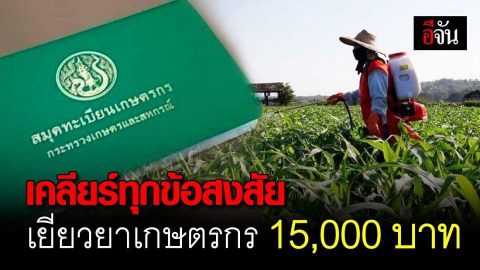 ไขทุกข้อสงสัยเกษตรกร ต้องทำยังไง ไม่วืดเยียวยา 15,000 บาท
