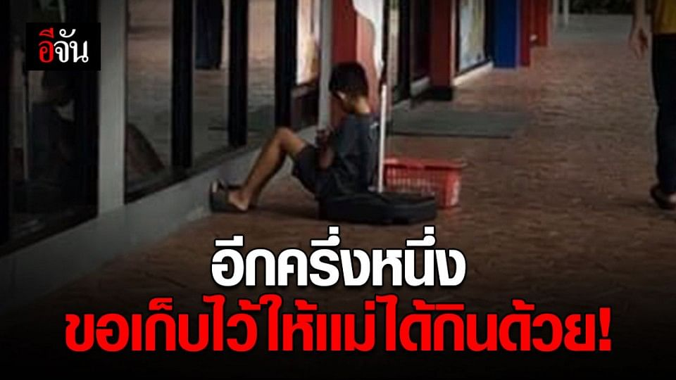 เด็กชายนั่งขายขนม แบ่งเบาภาระ ช่วยเเม่เลี้ยงพ่อที่ป่วย