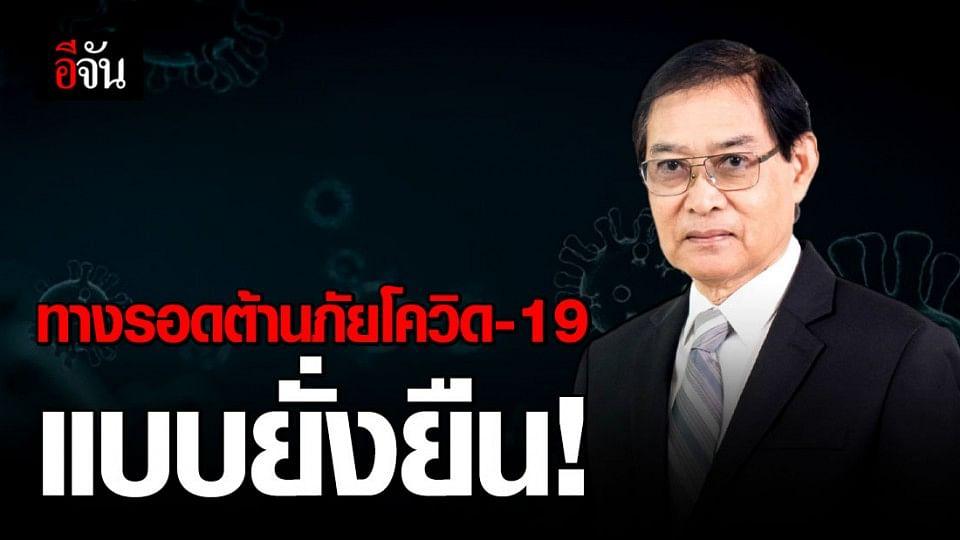 ต้านโควิด-19 แบบยั่งยืน คนไทยทุกคนต้องปรับเปลี่ยน มีวินัยด้านสุขภาพ