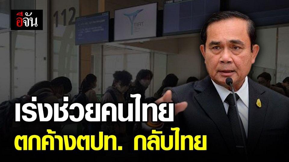 นายกฯ มอบหมาย ก.ต่างประเทศ เร่งช่วยเหลือคนไทยใน ตปท. ให้กลับไทย