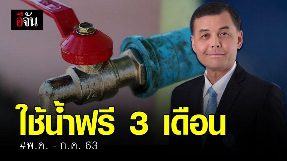 ครม. ไฟเขียว ใช้น้ำฟรี 10 คิวแรก นาน 3 เดือน บรรเทาพิษโควิด-19