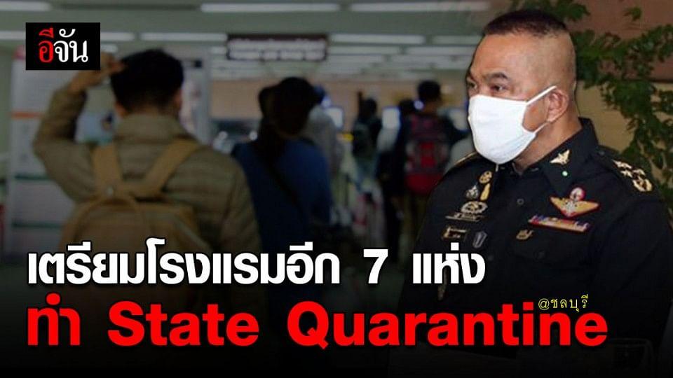 จ่อใช้โรงแรมอีก 7 แห่งในชลบุรี กักตัวคนไทยกลับจากต่างประเทศ