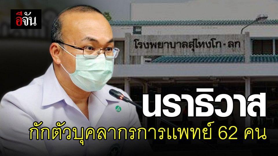 กักตัวแพทย์และพยาบาล รพ.สุไหงโก-ลก 62 คน หลังสัมผัสใกล้ชิดผู้ป่วยโควิด-19