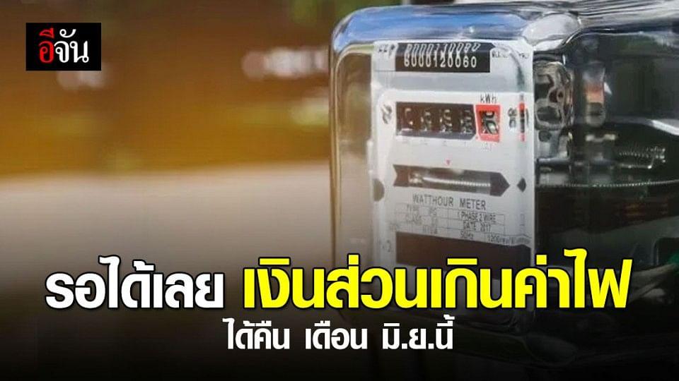 การไฟฟ้าแจง คืนเงินค่าไฟส่วนเกิน ภายในเดือน มิถุนายน นี้