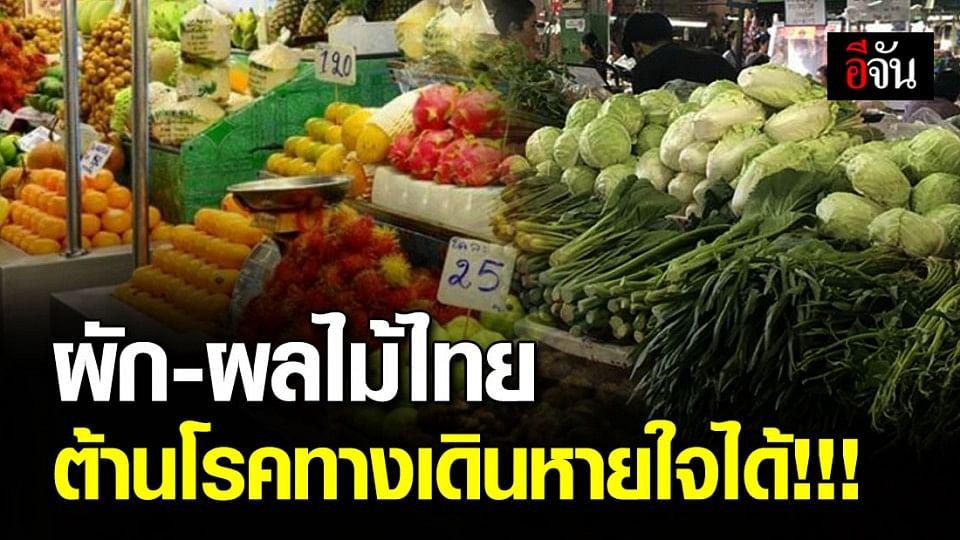 สรรพคุณล้นเหลือ พืช-ผลไม้ไทย ช่วยสร้ามคุ้มกันต้านโควิด-19