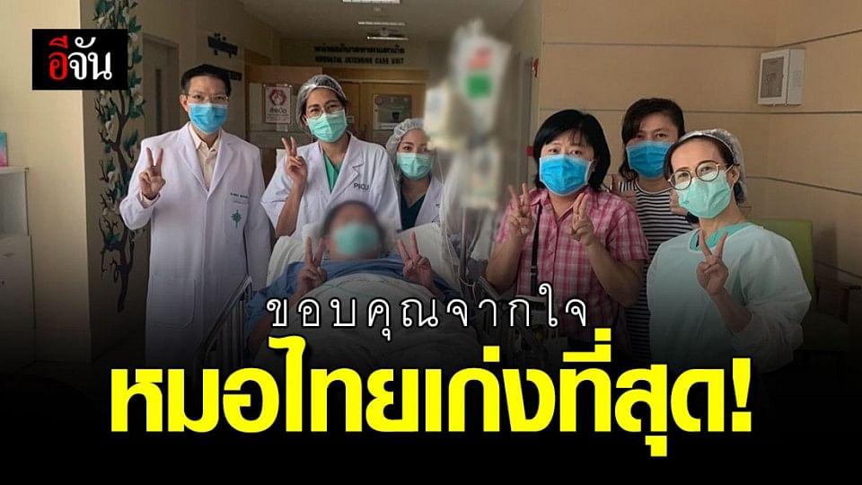 ขอบคุณหมอไทย รักษาผู้ป่วยโควิด-19 วิกฤต 3 ครั้ง จนหายขาด