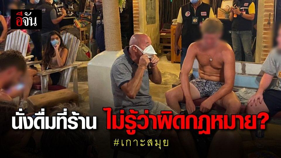 กลุ่มชาวต่างชาติแอบจัดปาร์ตี้ กินแอลกอฮอล์ ที่ร้านอาหารริมหาดละไม เกาะสมุย บอกไม่รู้ว่าผิดกฎหมายไทย