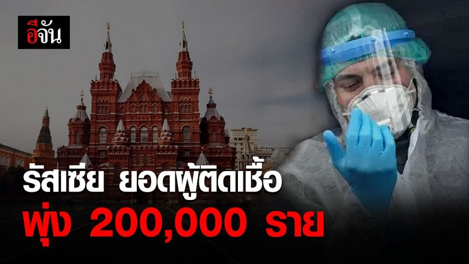 ยอดป่วยโควิด-19 ใน รัสเซียทะลุ 200,000 ราย