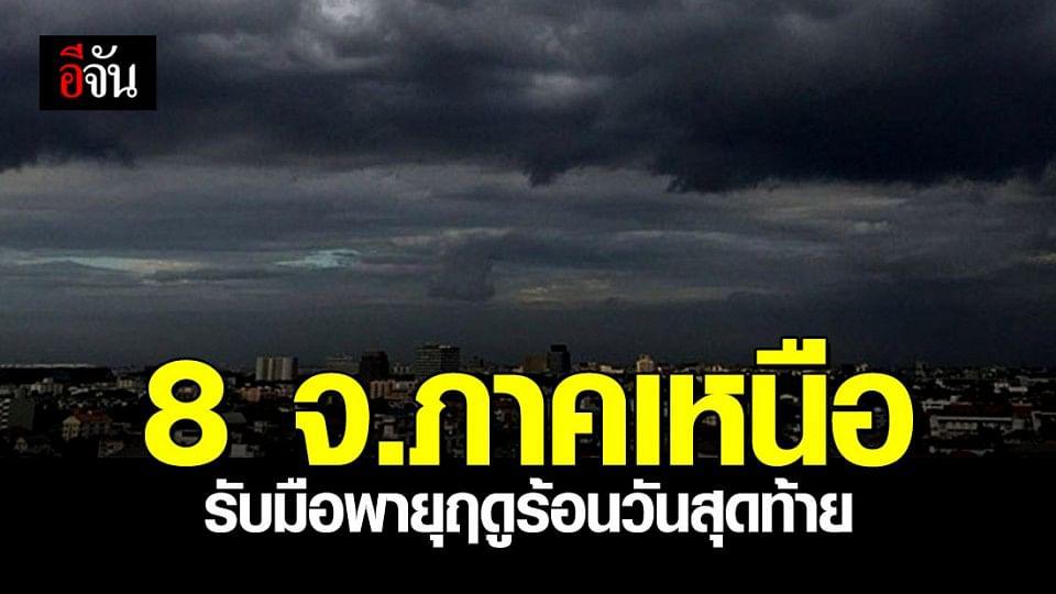 ทิ้งทวนพายุฤดูร้อน 8 จังหวัด ฝนยังคงตกหนัก!