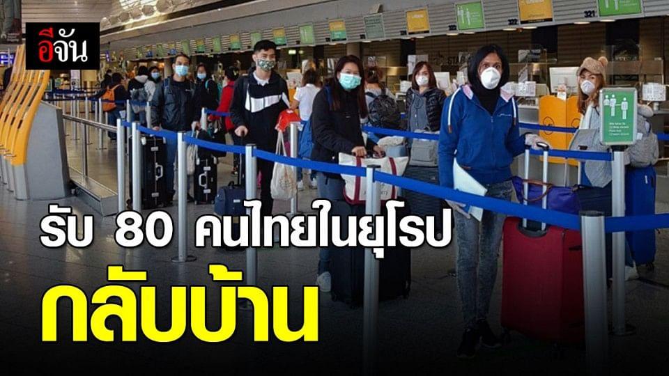 กลับบ้านเรา คนไทย 80 คนจากยุโรปถึงไทยเมื่อคืนนี้ (14 พ.ค.63)