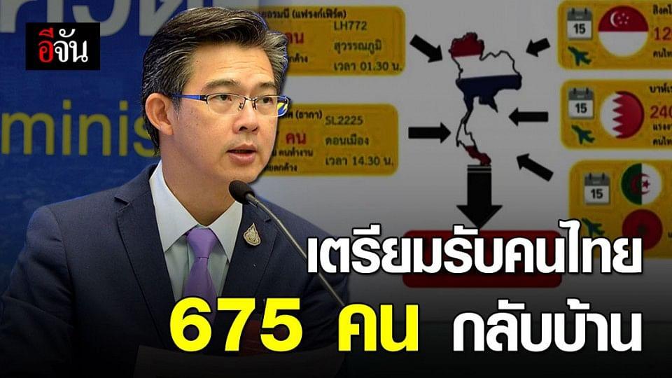 คนไทยในต่างประเทศ ทยอยเดินทางกลับไทยช่วงวันที่ 14-15 พ.ค. 63