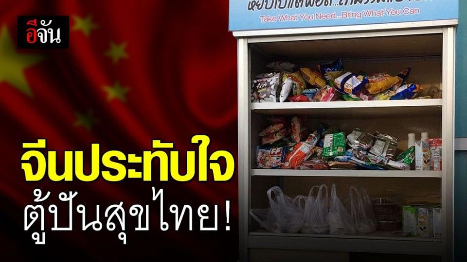 ชาวจีนชื่นชม ความมีน้ำใจของคนไทย ตั้งตู้ปันสุข แบ่งปันอาหารให้กันและกัน