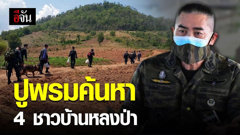 6 วันยังไม่เจอ! 4 ชาวบ้านหลงป่าเขาลำพาด