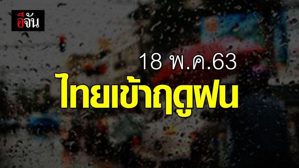 กรมอุตุนิยมวิทยา ประกาศ 18 พ.ค.63 ประเทศไทยเข้าสู่ฤดูฝนอย่างเป็นทางการ