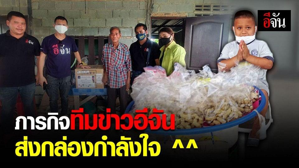 กล่องกำลังใจอีจัน ส่งถึงมือ 15 ครอบครัว ใน 3 จังหวัดแล้ว