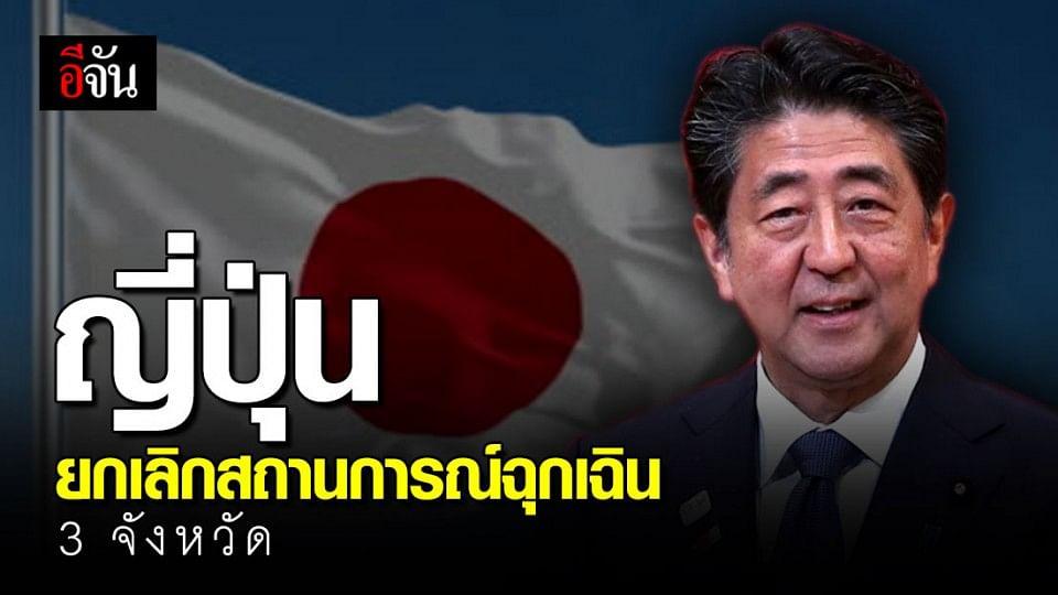 ญี่ปุ่น ประกาศยกเลิกประกาศสถานการณ์ฉุกเฉิน 3 จังหวัด