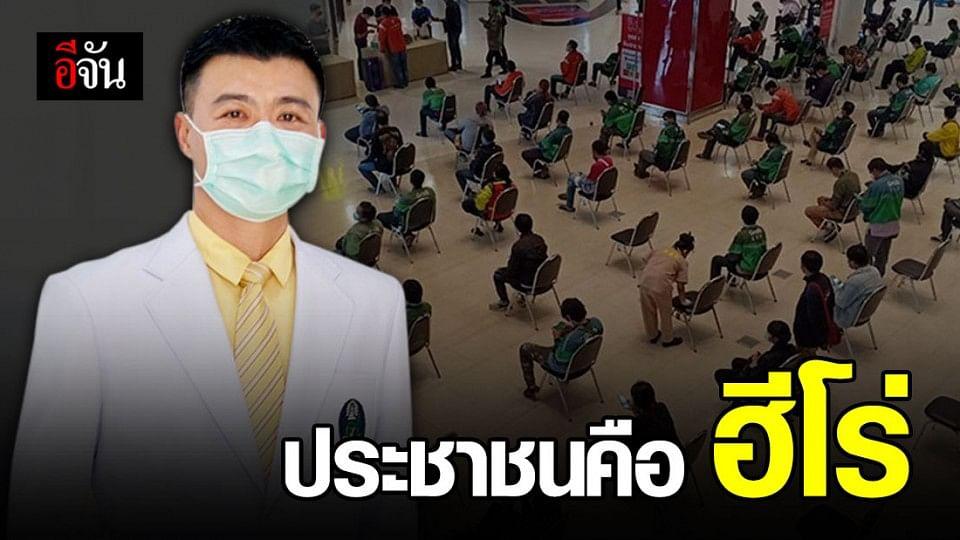 หมอ ชู คนไทยทุกคนเป็นฮีโร่ เคร่งมาตรการสู้โควิด จนยอดติดเชื้อลดลง