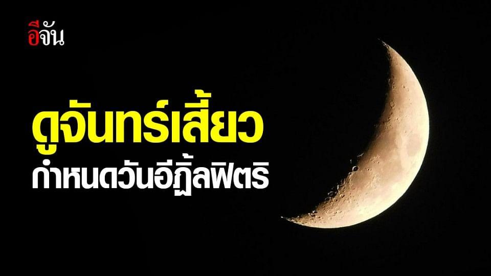 คืน 22 พ.ค.63 ชาวมุสลิมรอฟัง จุฬาราชมนตรีประกาศผลดูดวงจันทร์ กำหนดวันอีฏิ้ลฟิตริ