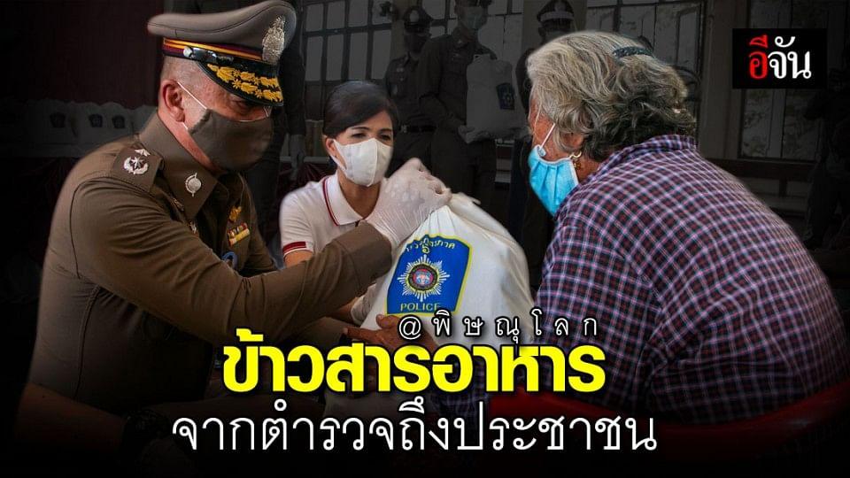 ประชาชนเเห่รับ ข้าวสารอาหารเเห้งจากตำรวจพิษณุโลก