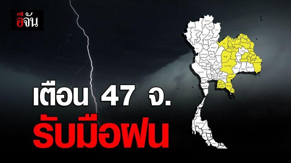 กรมอุตุฯ เตือน 47 จังหวัดทั่วประเทศรับมือฝนตกหนัก