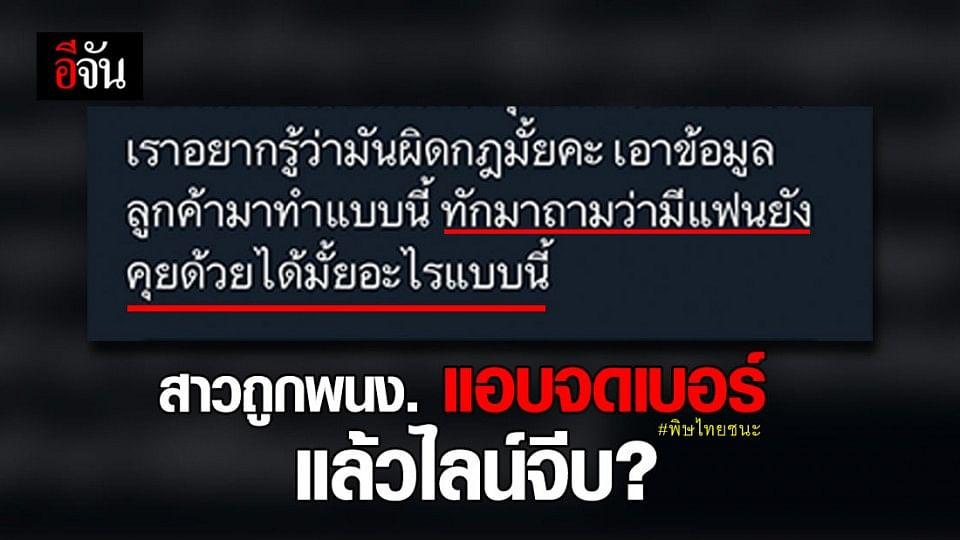 สาวโอด ถูก พนง.ไลน์จีบ หลังแอบฉกข้อมูลจากไทยชนะ