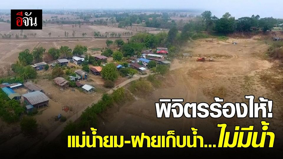 แม่น้ำยม- ฝายแม้ว จ.พิจิตร แล้งจนไม่มีน้ำ