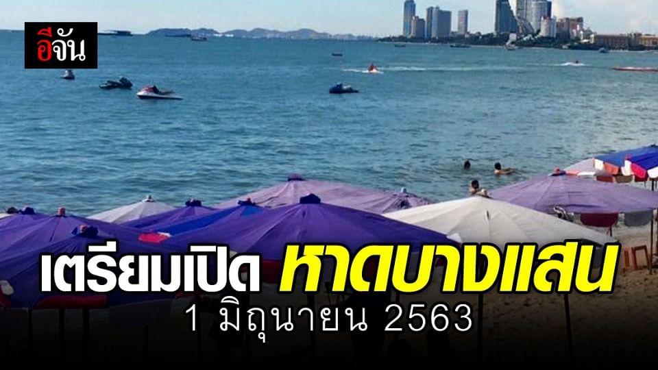 นายกเทศมนตรีเมืองแสนสุข คาดหาดบางแสน เปิดให้เที่ยวได้ 1 มิ.ย. นี้  แต่ต้องมีมาตรการ Social Distancing