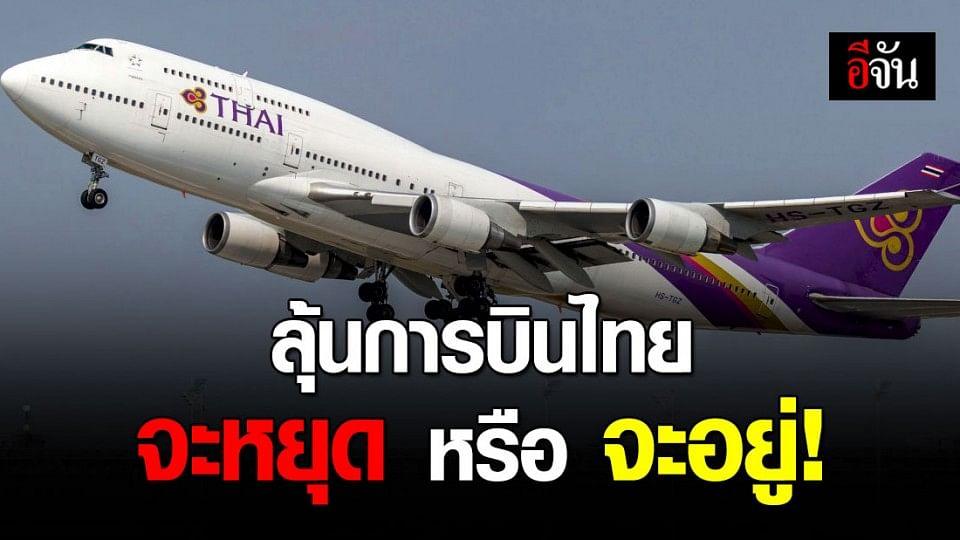 ศาลล้มละลายนัดฟังคำสั่ง คำร้องฟื้นฟูการบินไทย วันพรุ่งนี้!