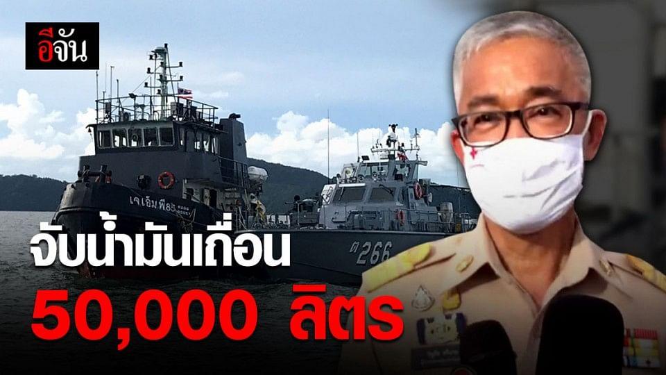 ครั้งแรกของจันทบุรี! จับเรือบรรทุกน้ำมันเถื่อน 50,000 ลิตร