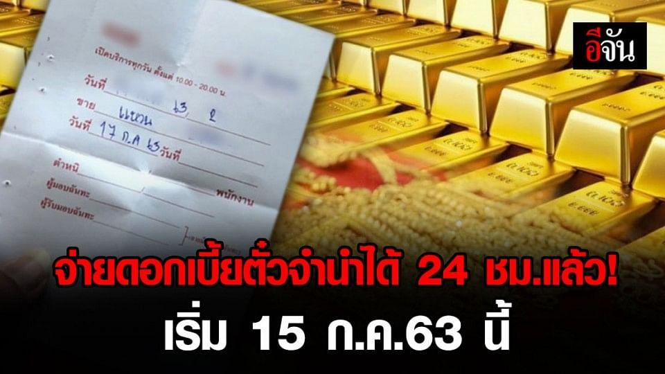 กระทรวง พม. จับมือเคาน์เตอร์เซอร์วิส จ่ายดอกเบี้ยตั๋วจำนำได้แล้ว 24 ชม.